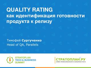 QUALITY RATING  как идентификация готовности продукта к релизу