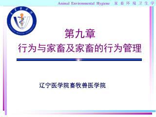 第九章  行为与家畜及家畜的行为管理