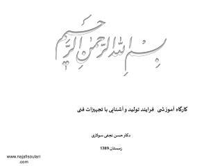 دکتر حسن نجفی سولاری