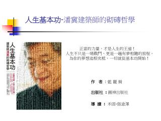 作   者   :  藍 麗 娟 出版社   : 圓神出版社 導  讀   :   禾固 - 張滄澤