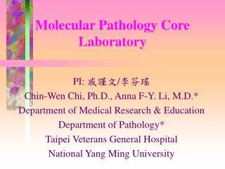 Molecular Pathology Core Laboratory