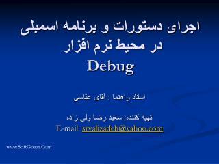 اجرای دستورات و برنامه اسمبلی در محیط نرم افزار  Debug
