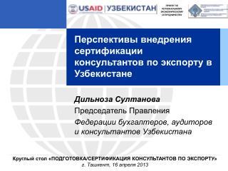 Перспективы внедрения сертификации консультантов по экспорту в Узбекистане