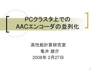 PC ??????? AAC ?????????