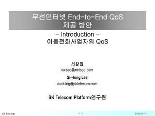 무선인터넷  End-to-End QoS 제공 방안