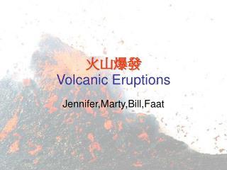 火山爆發 Volcanic Eruptions