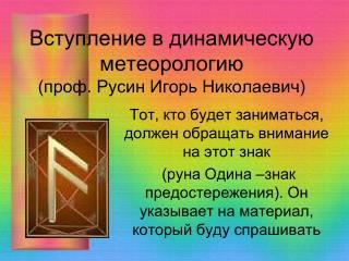 Вступление в динамическую метеорологию (проф. Русин Игорь Николаевич)