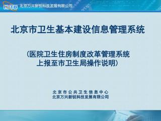 北京市卫生基本建设信息管理系统 ( 医院 卫生住房制度改革管理系统 上报至市卫生局 操作说明 )