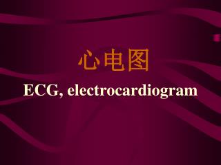 心电图 ECG, electrocardiogram