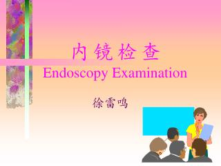 内 镜 检 查 Endoscopy Examination