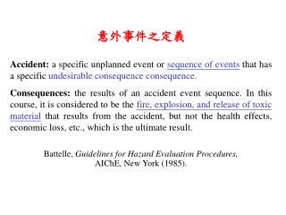 意外事件之定義
