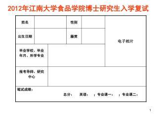 2012 年江南大学食品学院博士研究生入学复试