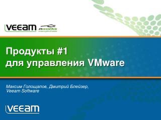 Продукты  #1  для управления  VMware