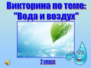 "Викторина по теме: ""Вода и воздух"""