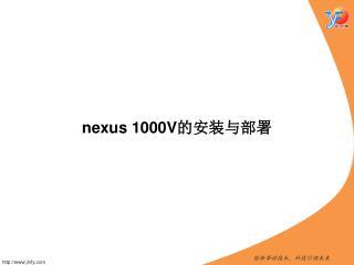 nexus 1000V的安装与部署