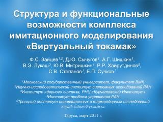 1 Московский государственный университет, факультет ВМК