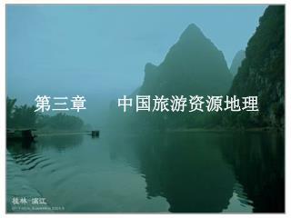 第三章      中国旅游资源地理