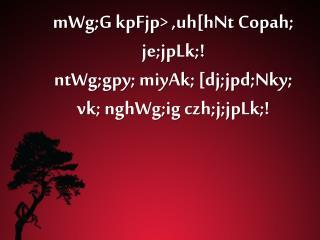 MWg;G kpFjp ,uh[hNt Copah; je;jpLk;  ntWg;gpy; miyAk; [dj;jpd;Nky;  vk; nghWg;ig czh;j;jpLk;