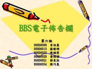 BBS 電子佈告欄