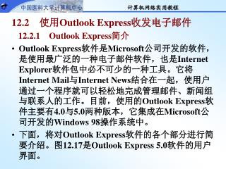 12.2  使用 Outlook Express 收发电子邮件 12.2.1 Outlook Express 简介