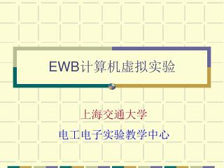 EWB 计算机虚拟实验