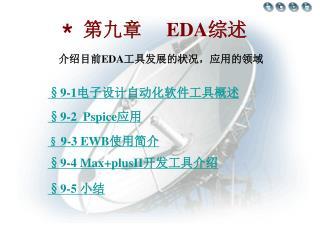 介绍目前 EDA 工具发展的状况,应用的领域