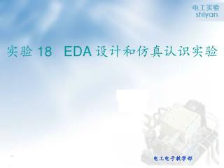 实验  18   EDA  设计和仿真认识实验