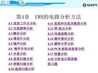 ? 4 ?   EWB ???????