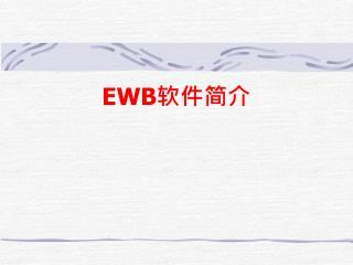EWB 软件简介