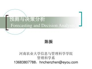 预测与决策分析 Forecasting and Decision Analysis