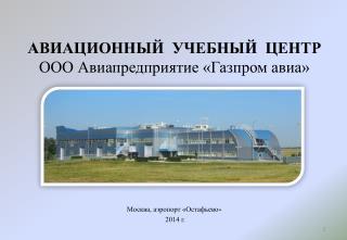 АВИАЦИОННЫЙ  УЧЕБНЫЙ  ЦЕНТР ООО Авиапредприятие «Газпром авиа»