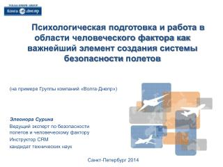 Элеонора Сурина  Ведущий эксперт по безопасности полетов и человеческому фактору Инструктор  CRM