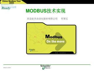 MODBUS 技术实现