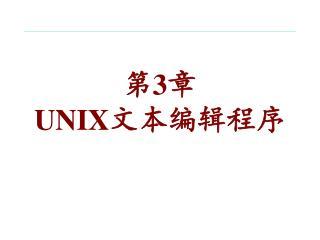 第 3 章  UNIX 文本编辑程序