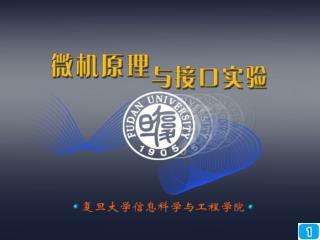第一章   8086 程序设计 第二章   MCS-51 程序设计 第三章  微机基本系统的设计 第四章  存贮器与接口 第五章  并行接口 第六章  计数器、定时器与接口