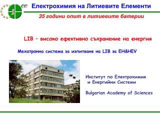 Електрохимия на Литиевите Елементи 35  години опит в литиевите батерии