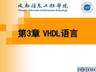 第 3 章 VHDL 语言