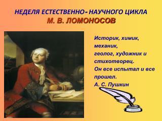 НЕДЕЛЯ ЕСТЕСТВЕННО- НАУЧНОГО ЦИКЛА М. В. ЛОМОНОСОВ