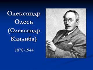 Олександр Олесь ( Олександр Кандиба )