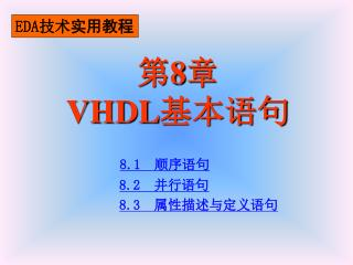 EDA 技术 实用教程