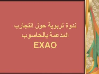 ندوة تربوية حول التجارب المدعمة بالحاسوب EXAO