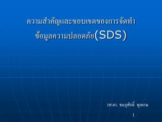 ความสำคัญและขอบเขตของการจัดทำ ข้อมูลความปลอดภัย (SDS)