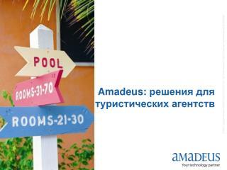 Amadeus : решения для  туристических агентств