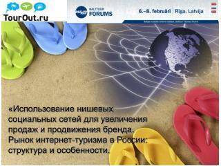 Использование нишевых социальных сетей по туризму для увеличения продаж и продвижения бренда