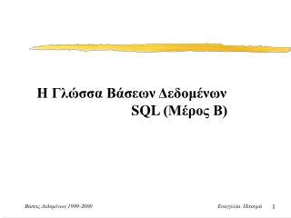 Η Γλώσσα Βάσεων Δεδομένων    SQL  (Μέρος Β)