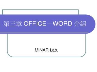 第三章  OFFICE - WORD  介紹