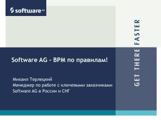 Software AG  -  BPM  по правилам!