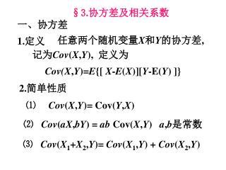 任意两个随机变量 X 和 Y 的协方差 , 记为 Cov ( X , Y ),   定义为