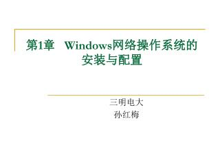 ? 1 ?    Windows ????????????