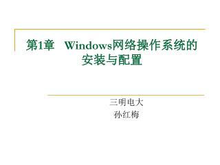 第 1 章    Windows 网络操作系统的安装与配置